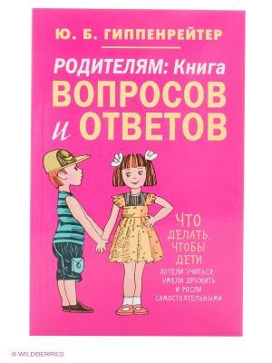 Родителям: книга вопросов и ответов Издательство АСТ. Цвет: розовый
