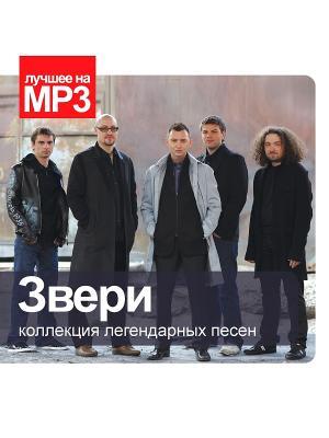 Лучшее на MP3. Звери (компакт-диск MP3) RMG. Цвет: прозрачный