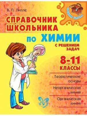 Справочник школьника по химии 8-11 классы ИД ЛИТЕРА. Цвет: бежевый