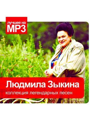 Лучшее на MP3. Людмила Зыкина (компакт-диск MP3) RMG. Цвет: прозрачный