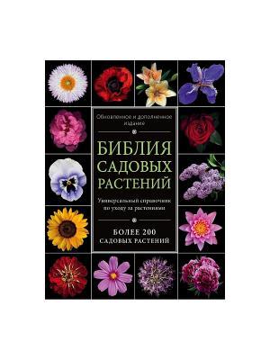 Библия садовых растений. Обновленное и дополненное издание Эксмо. Цвет: оранжевый
