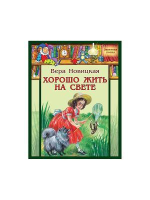 Хорошо жить на свете! Записки счастливой девочки. Заветная полка Энас-Книга. Цвет: зеленый