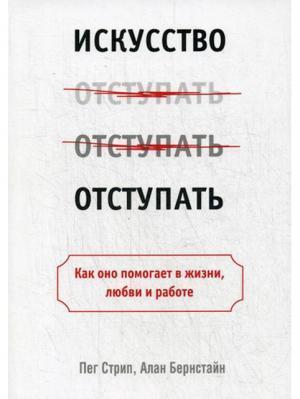 Искусство отступать. 2-е изд Попурри. Цвет: белый