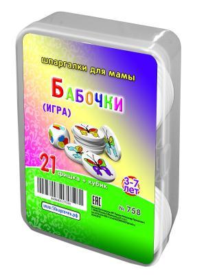 Бабочки (игра) 3-7 лет Шпаргалки для мамы. Цвет: салатовый