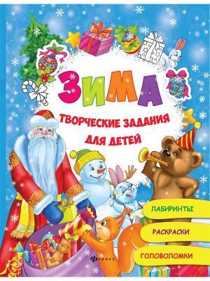 Зима: творческие задания для детей. - Изд. 2-е Феникс-Премьер. Цвет: белый