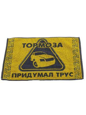 Полотенце махровое пестротканое жаккардовое 30x50см Тормоза придумал трус, Автолюбителям Авангард. Цвет: серый, желтый