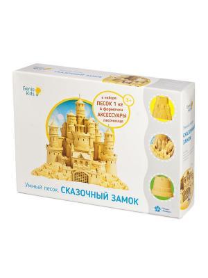Набор для детского творчества Умный песок. Сказочный замок GENIO KIDS. Цвет: бежевый, белый