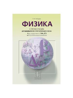 Физика. Справочник для школьников и поступающих в вузы АСТ-Пресс. Цвет: салатовый