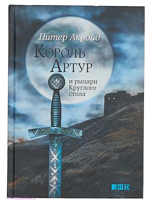 Король Артур и рыцари круглого стола Альпина нон-фикшн. Цвет: белый