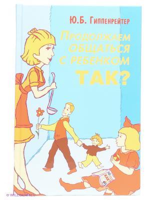 Продолжаем общаться с ребенком. Так? Издательство АСТ. Цвет: голубой