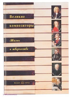 Великие композиторы: жизнь и творчество/БГ Белый город. Цвет: белый