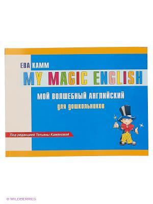Мой волшебный английский для детей Издательство Дом славянской книги. Цвет: синий
