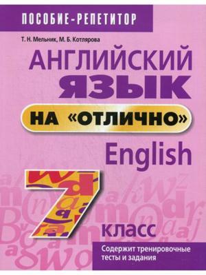 Английский язык на отлично. 7 кл.: пособие для учащихся Попурри. Цвет: белый