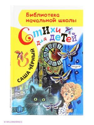 Стихи для детей Издательство АСТ. Цвет: белый