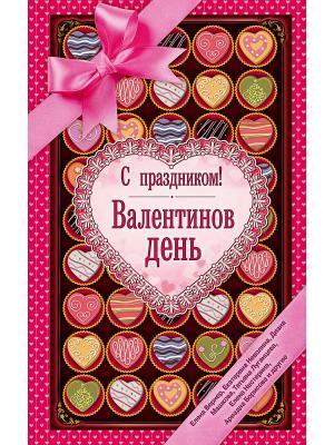 С праздником! Валентинов день, рассказы о любви Эксмо. Цвет: голубой