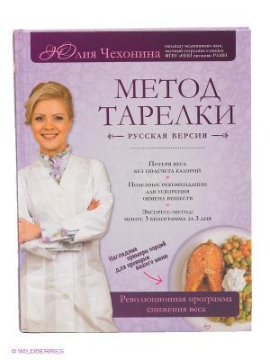 Метод тарелки: русская версия. Революционная программа снижения веса Эксмо. Цвет: фиолетовый