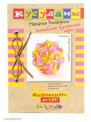 Кусудамы. Волшебные бумажные шары АЙРИС-пресс. Цвет: бежевый