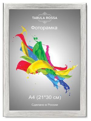 Фоторамка 21х30 №450 Tabula Rossa. Цвет: серебристый