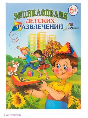 Энциклопедия детских развлечений Феникс-Премьер. Цвет: голубой, зеленый