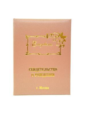 Именная обложка для свидетельства о рождении Елизавета г.Москва Dream Service. Цвет: розовый