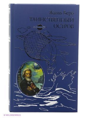 Таинственный остров Эксмо. Цвет: синий