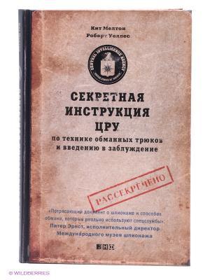 Секретная инструкция ЦРУ по технике обманных трюков и введению в заблуждение Альпина нон-фикшн. Цвет: коричневый