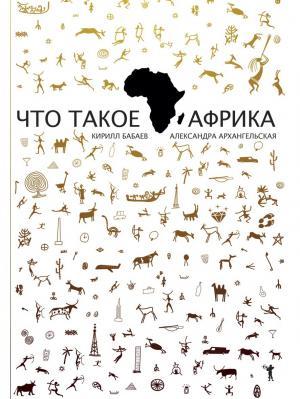 Что такое Африка Рипол-Классик. Цвет: белый