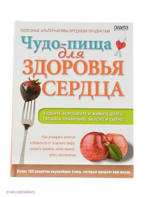 Книга: Чудо-пища для здоровья сердца КОНТЭНТ. Цвет: белый