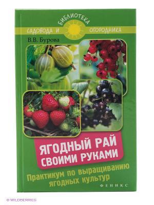 Ягодный рай своими руками: практикум по выращиванию ягодных культур Феникс. Цвет: зеленый