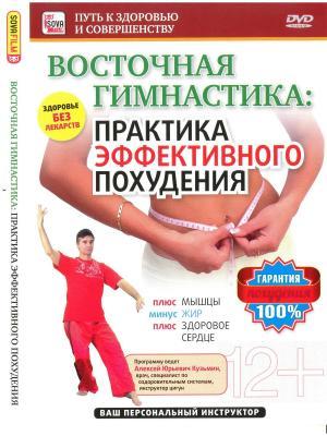 Восточная гимнастика - практика эффективного похудения Полезное видео. Цвет: белый, красный