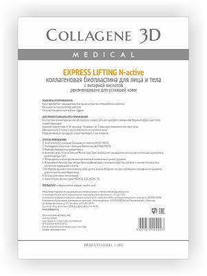 Биопластины для лица и тела N-актив Express Lifting Medical Collagene 3D. Цвет: белый, оранжевый