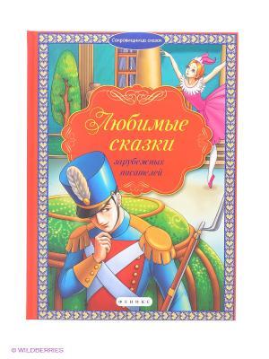 Любимые сказки зарубежных писателей Феникс-Премьер. Цвет: красный