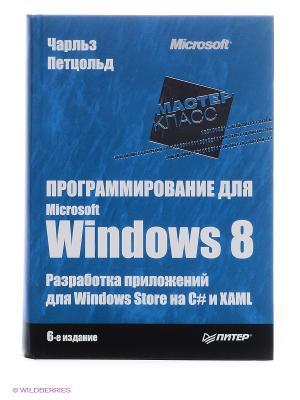 Программирование для Microsoft Windows 8. 6-е изд. ПИТЕР. Цвет: темно-синий, синий