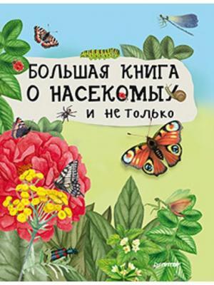 Большая книга о насекомых и не только ПИТЕР. Цвет: голубой