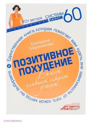Книга Позитивное похудение. Самый главный секрет успеха Эксмо. Цвет: белый, оранжевый