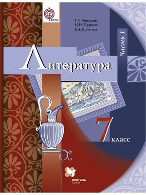 Литература. 7 кл. Учебник Ч.1. Изд.2 Вентана-Граф. Цвет: белый