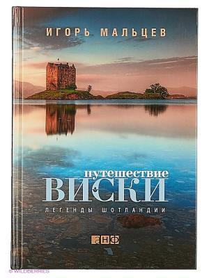 Путешествие виски: Легенды Шотландии Альпина нон-фикшн. Цвет: белый