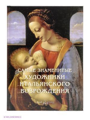 Самые знаменитые художники итальянского Возрождения (Самые знаменитые) Белый город. Цвет: белый