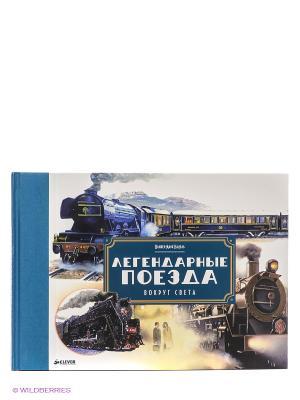 Легендарные поезда Издательство CLEVER. Цвет: белый, темно-синий