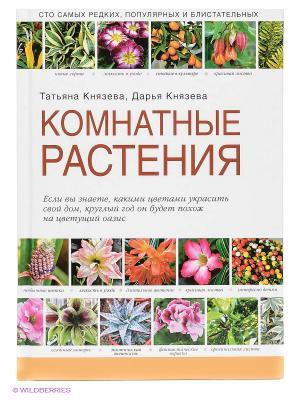 Комнатные растения Эксмо. Цвет: белый, персиковый
