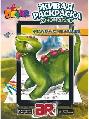 Живая Раскраска Дино и друзья А4,мягкая обложка DEVAR. Цвет: светло-зеленый