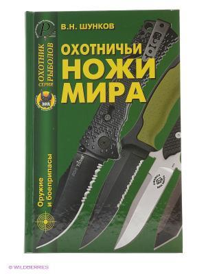 Охотничьи ножи мира (Охотник рыболов) Издательский Дом Рученькиных. Цвет: зеленый