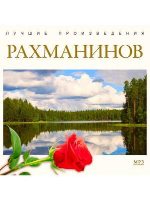 Лучшие произведения. Рахманинов (компакт-диск MP3) RMG. Цвет: прозрачный