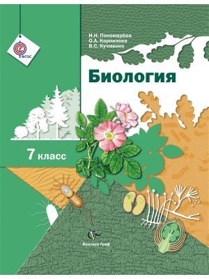 Биология. 7 кл. Учебник. Издание. 1 Вентана-Граф. Цвет: белый