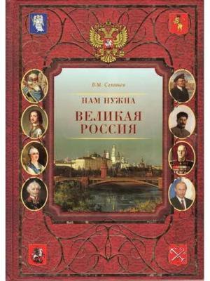 Нам нужна великая Россия Белый город. Цвет: белый