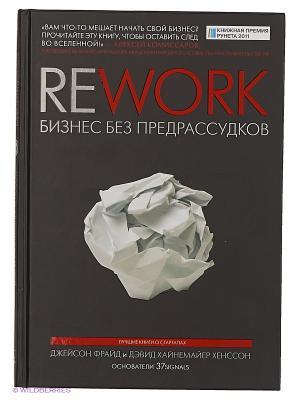 Rework. бизнес без предрассудков Издательство Манн, Иванов и Фербер. Цвет: белый