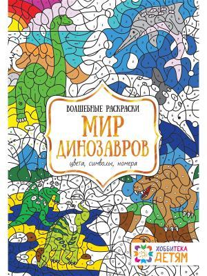 Мир динозавров. Цвета, символы, номера. Волшебные раскраски. Хоббитека. Цвет: белый, голубой, зеленый, красный