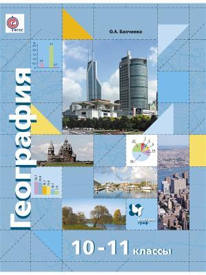 География. Базовый и углубленный уровни. 10-11 кл. Учебник. Издание. 6 Вентана-Граф. Цвет: белый