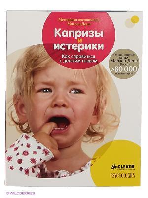 Капризы и истерики: как справиться с детским гневом Издательство CLEVER. Цвет: белый