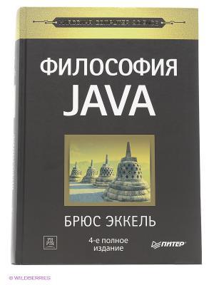 Философия Java. 4-е полное изд. ПИТЕР. Цвет: черный